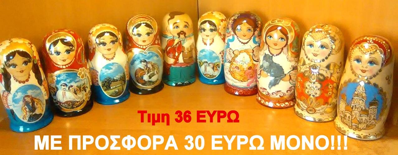 Ρωσικες Μπαμπουσκες 30 ΕΥΡΩ ΜΟΝΟ!!!